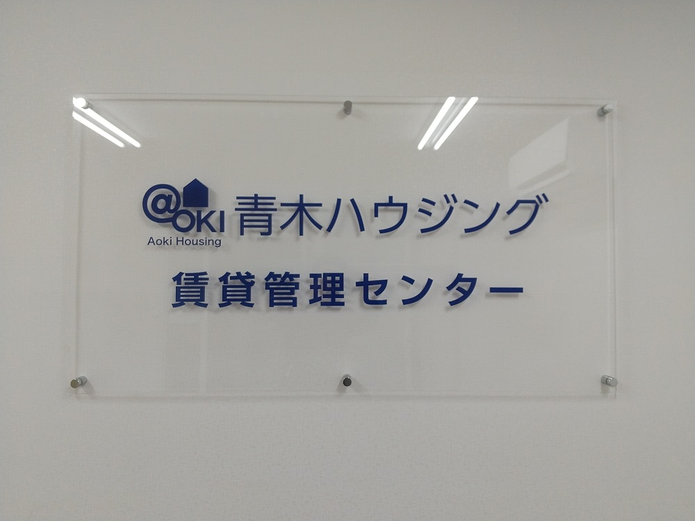 賃貸管理センター開設